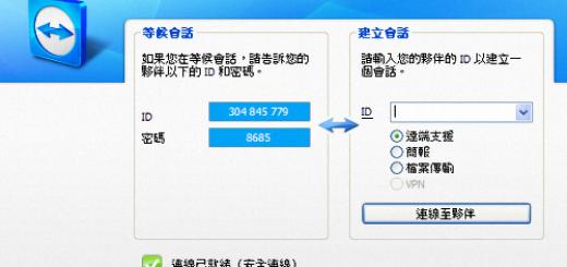 TeamViewer中文版 遠端桌面遙控之王