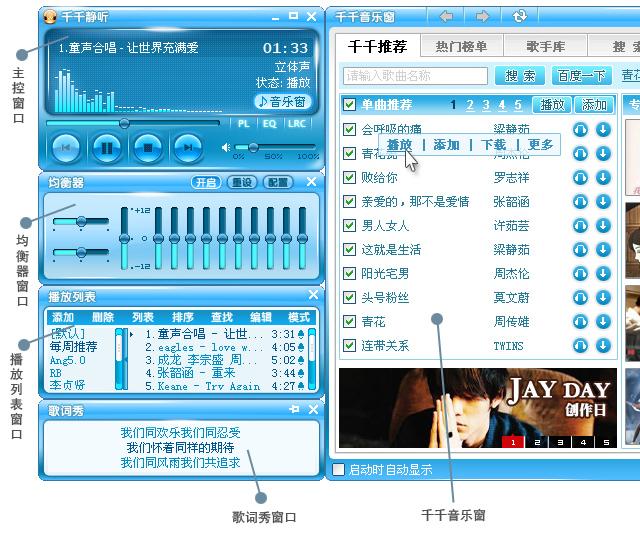 千千靜聽繁體中文版下載2013最新版