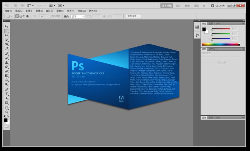 Photoshop CS5下载 影像处理软体