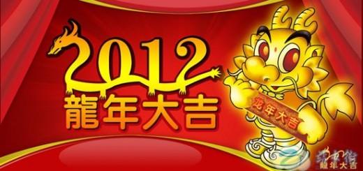 新年祝賀詞2012簡訊