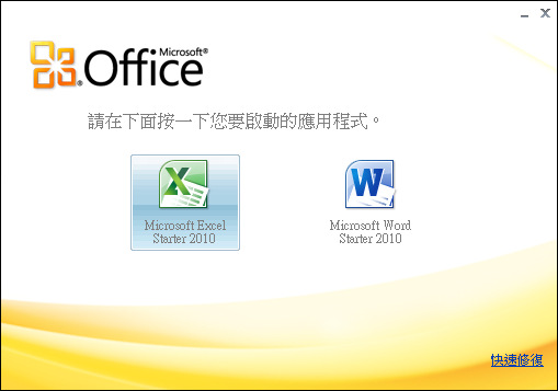 office 2010 破解 版 下載