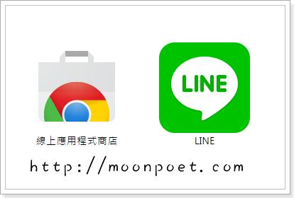line_chrome_001
