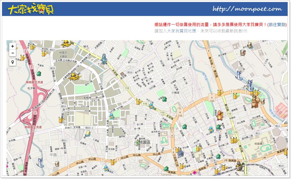 大家找寶貝 網頁版 - 寶可夢go雷達地圖