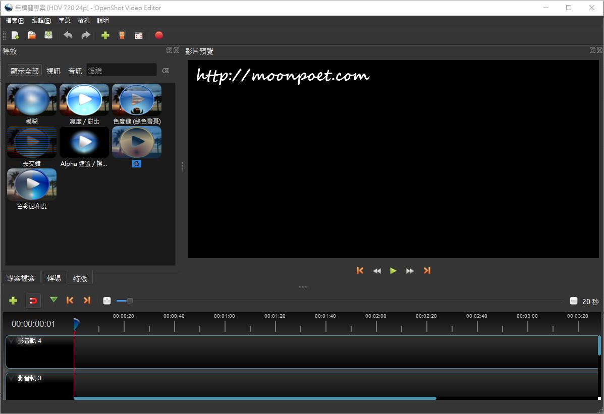免費影片特效剪輯軟體 - OpenShot繁體中文版下載