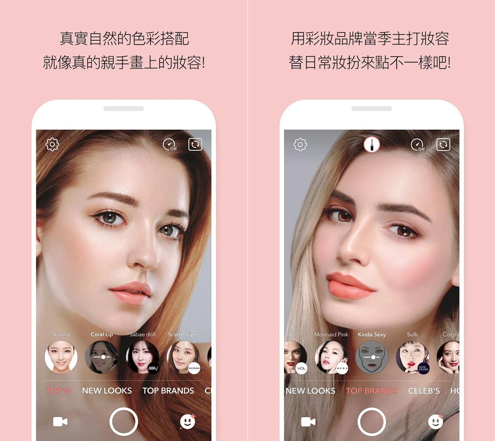 美妝相機app - LOOKS 讓您素顏快速美顏上妝