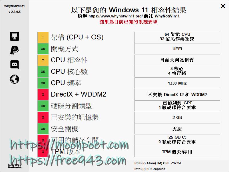 Windows 11 檢測硬體規格工具 WhyNotWin11 五秒就能知道你能不能安裝 - 免費軟體下載