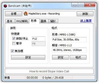 遊戲錄影程式下載 Bandicam 繁體中文版