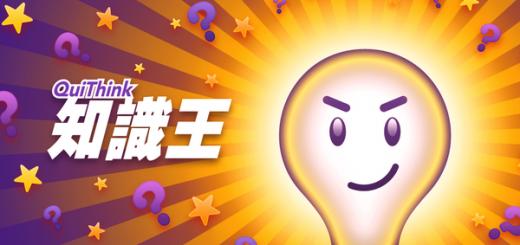 知識王 app - 最聰明就是我大挑戰