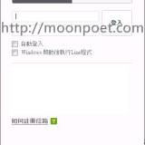 line 電腦版下載中文版載點 | 繁體中文化教學