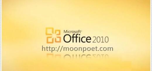 Microsoft Office 2010 SP2下載