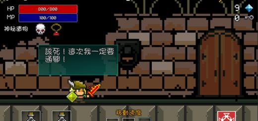 進攻的勇士中文版 - 簡單好玩的RPG式跑酷遊戲